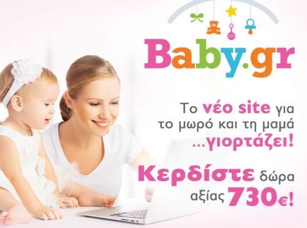 Διαγωνισμός Baby.gr με υπέροχα δώρα για μωρά και μαμάδες! | mydiagonismoi.gr