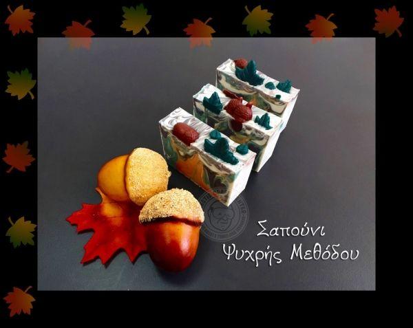 Φθινοπωρινό σαπούνι ψυχρής μεθόδου! Η συνταγή στο νέο μας blog www.orestiscraftblog.gr
