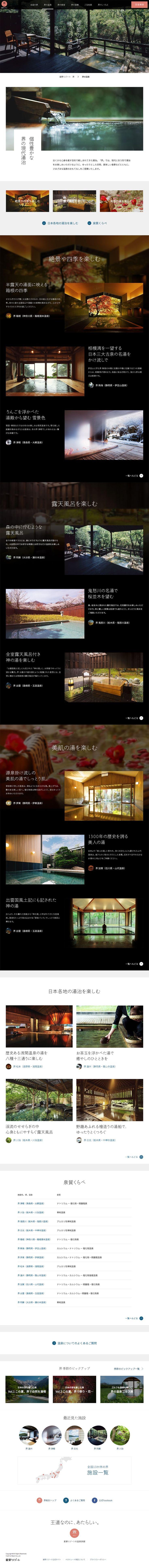 星野リゾート 界   総合サイト - works