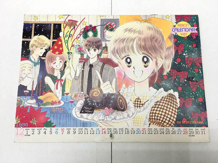 りぼん 付録 カレンダー 1987年 1988年 1989年 ... - ヤフオク!