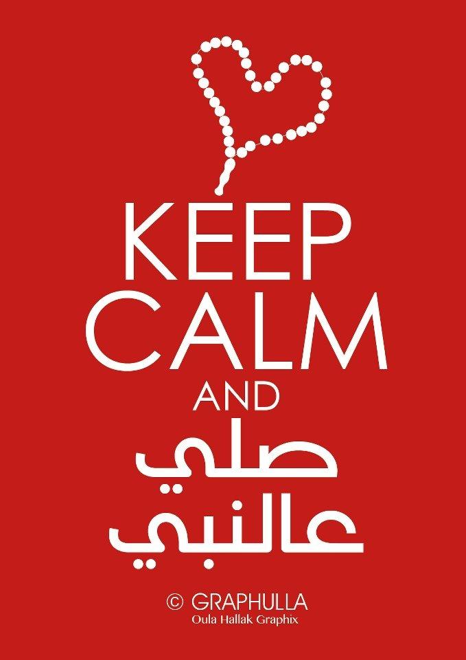 KEEP CALM and صلي على النبي allahuma salli 3la sayidinah Muhammad