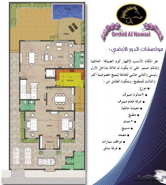 مخطط فيلا أوركيد النواصي تصميم كلاسيكي Classic بستان النواصى Design House Design Classic