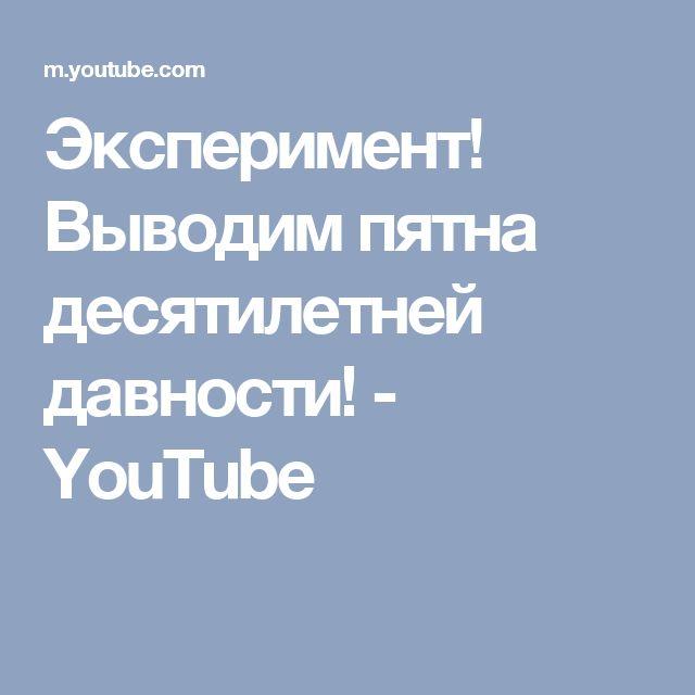Эксперимент! Выводим пятна десятилетней давности! - YouTube