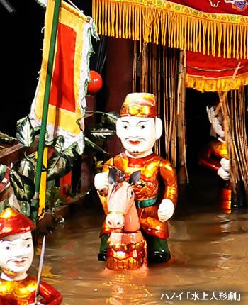 伝統の水上人形劇を鑑賞! ハノイ旅行のおすすめ見所・観光アイデアまとめ。