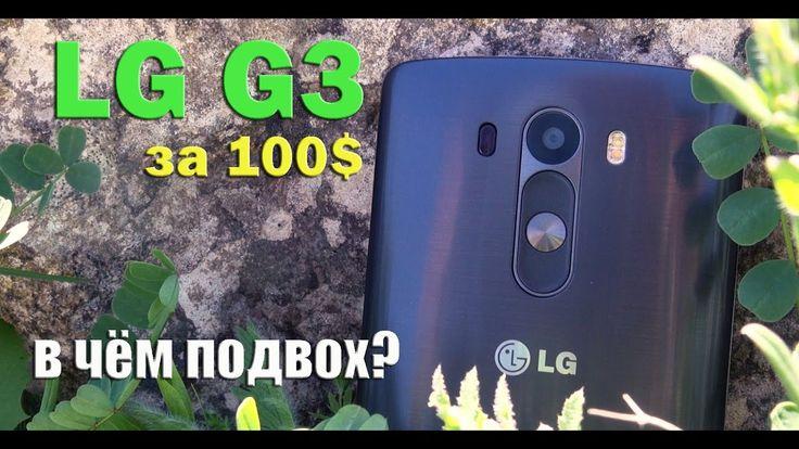 Бывший флагман LG G3 за 100$ с Алиэкспресс – всё работает, НО… обзор рефа