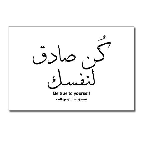 be true to yourself arabic postcards package of 8 on