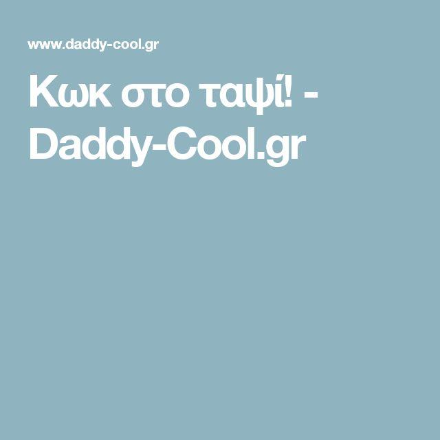 Κωκ στο ταψί! - Daddy-Cool.gr
