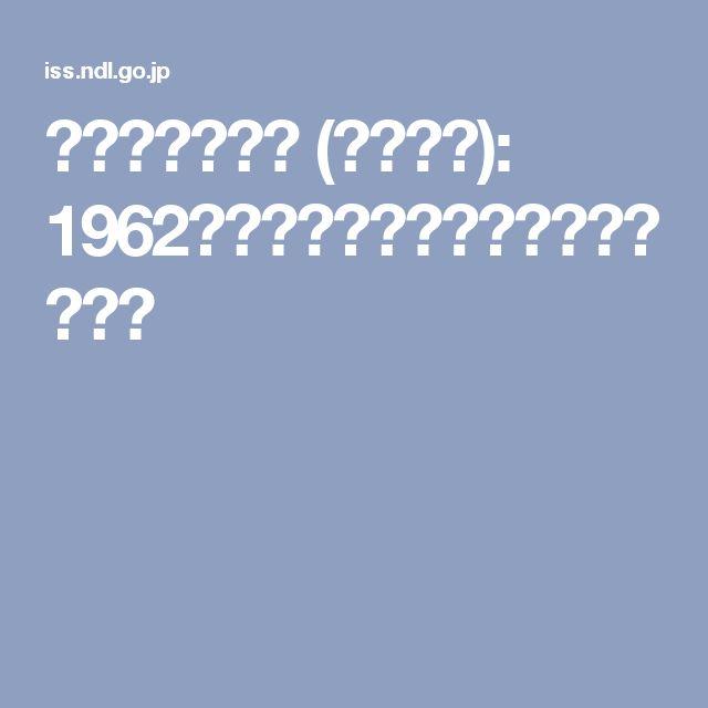 大阪ぎらい物語 (布井書房): 1962|書誌詳細|国立国会図書館サーチ