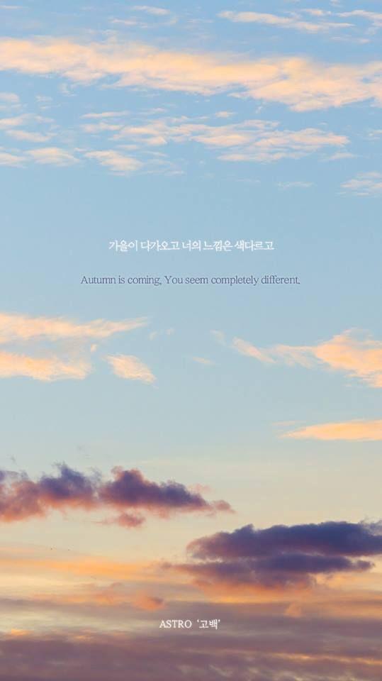 #ASTRO - 고백 (Confession) kpop lyric wallpaper