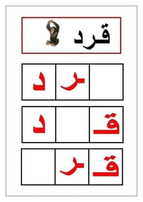 اكتب الحرف الناقص مدونة جنى للأطفال In 2021 Learn Arabic Alphabet Alphabet Activities Kindergarten Arabic Kids