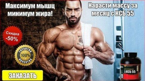 Как убрать живот | быстро набрать мышечную массу