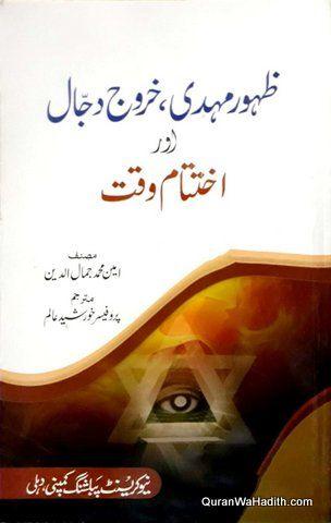 Zahoor e Mahdi Khurooj e Dajjal Aur Ikhtitam e Waqt, ظہور مہدی خروج