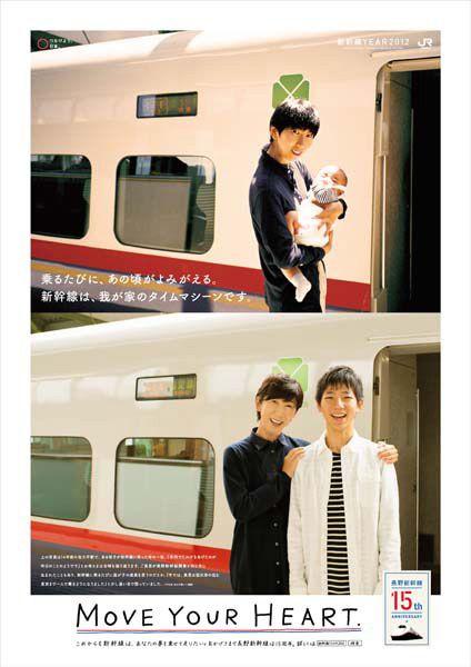 新幹線YEAR2012「MOVE YOUR HEART」
