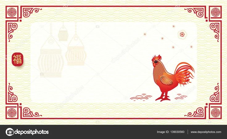 Frame Chinese New Year of the rooster border for Chinese New Year Holiday advertising. Gift card with Chinese traditional decoration, gold ornament, red rooster, lantern, fortune symbol and place for text. Vector illustration. — Stock Vector ©  #139030560