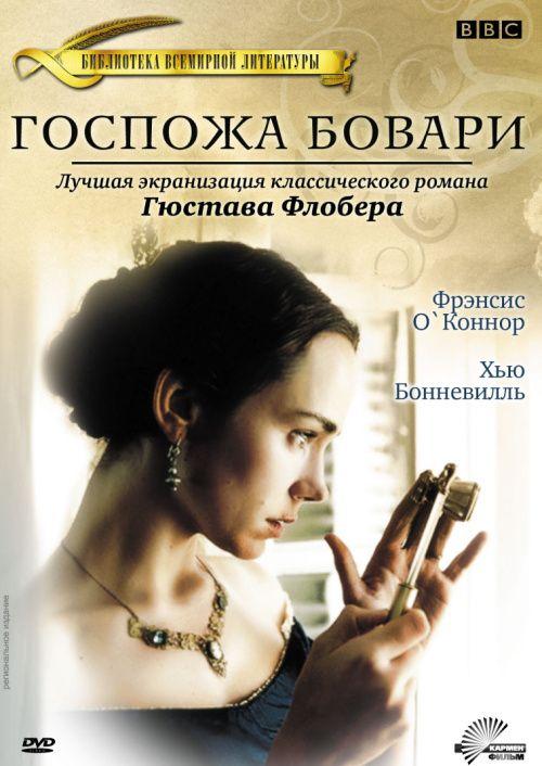 Госпожа Бовари - смотреть онлайн