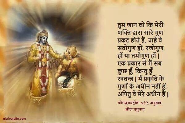 Bhagavadgita Geeta Quotes Goddess Quotes Gita Quotes