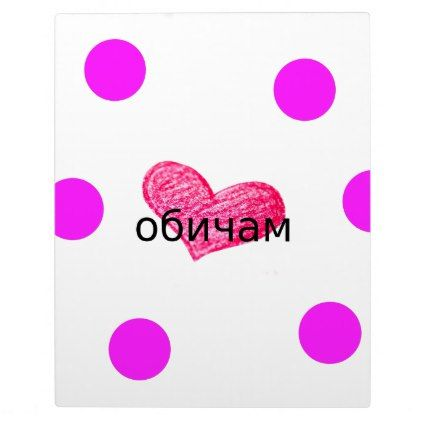 Bulgarian Language of Love Design Plaque - love gifts cyo personalize diy
