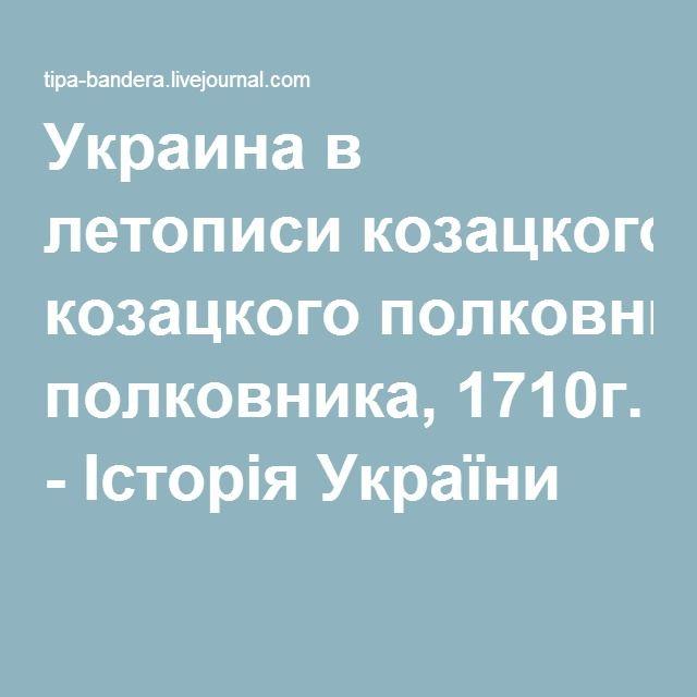 Украина в летописи козацкого полковника, 1710г. - Історія України