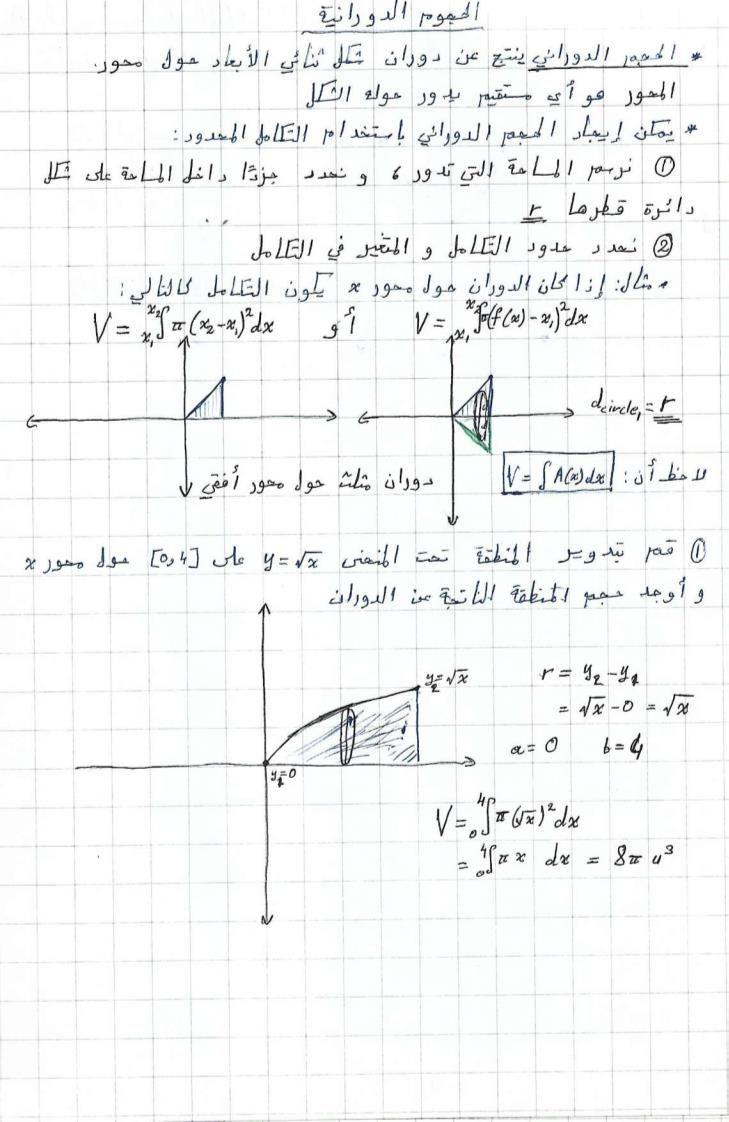 الرياضيات المتكاملة شرح الحجوم الدورانية للصف الثاني عشر Math Math Equations