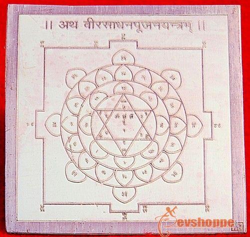 Vira Sadhana yantra