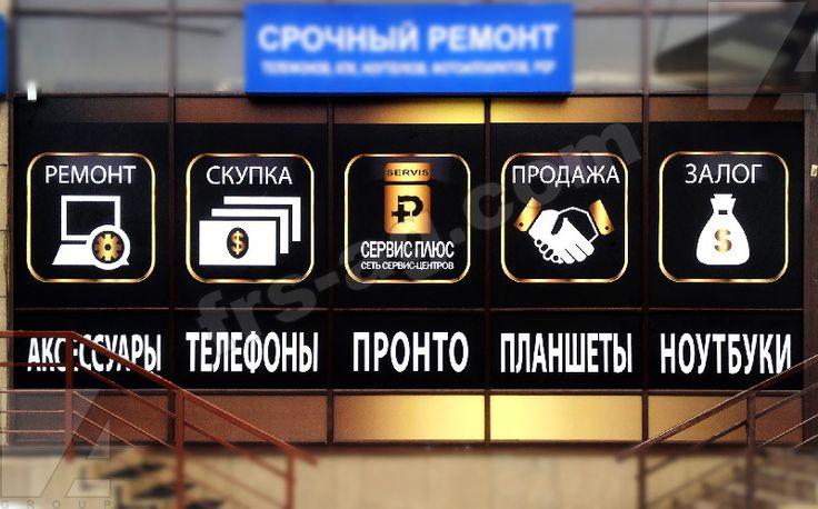 Оформление витрин рекмонт оргтехники в СПб   www.frs-ag.com