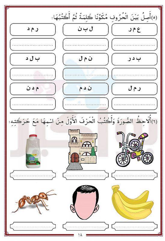 أقوى مذكرة واجبات ومهارات وإملاء لغتي الصف الأول Arabic Alphabet For Kids Arabic Kids Kids Learning Activities