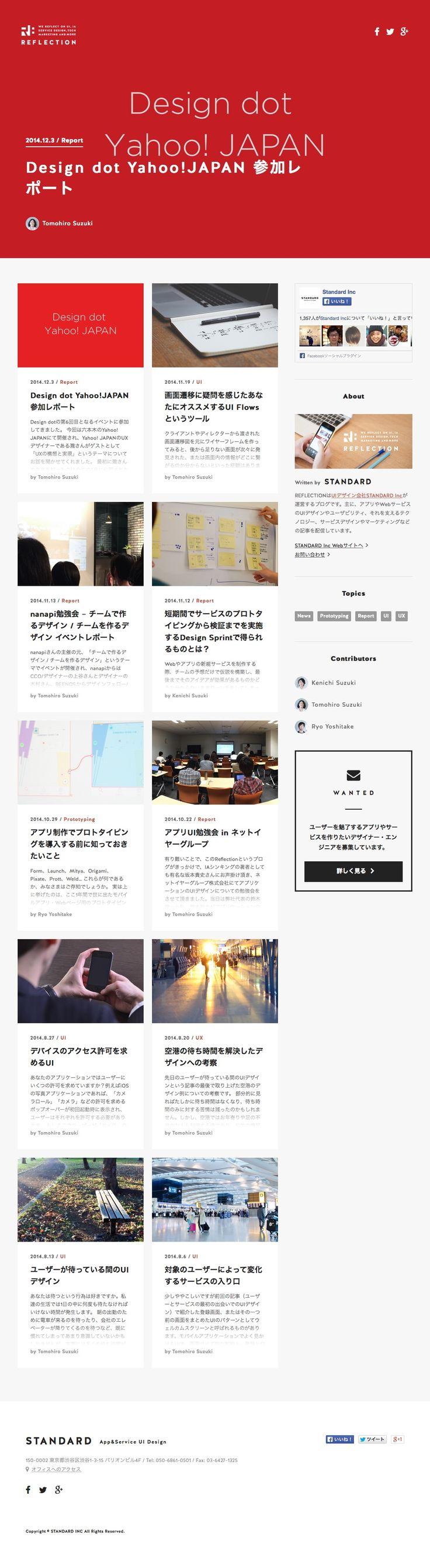 Reflection | UIデザイン会社Standard Incのブログ アプリやWebサービスのUIデザインやテクノロジー サービスデザインなどの記事を配信