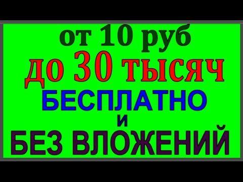 Хочешь Заработать Без Вложений ? | 26.03.17 - 24 тысячи 387 рублей - Мой...