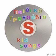 ΠΑΙΔΙΚΑ ΤΡΑΓΟΥΔΙΑ: Τερατάκια τσέπης... Λ. Μαχαιρίτσας & Παιδική χορωδία Σπύρου Λάμπρου