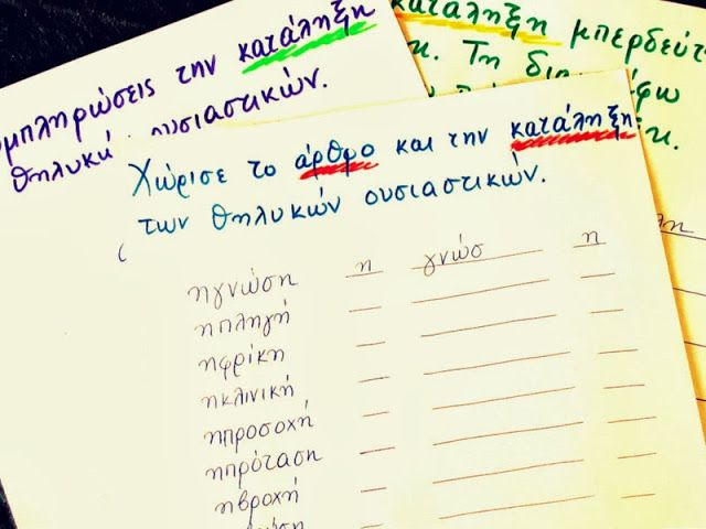 Dyslexia at home: Ορθογραφία & Δυσλεξία. Τρεις ασκήσεις ενίσχυσης!
