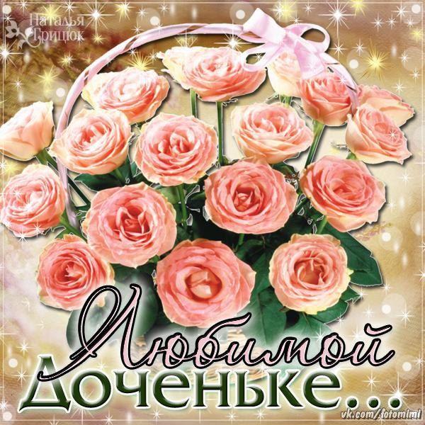 Картинка с цветами с днем рождения дочери
