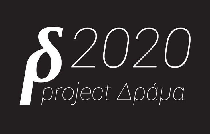 Ξεκολλα απ΄ τα παλια. Τολμησε το Project! – Project Δραμα 2020