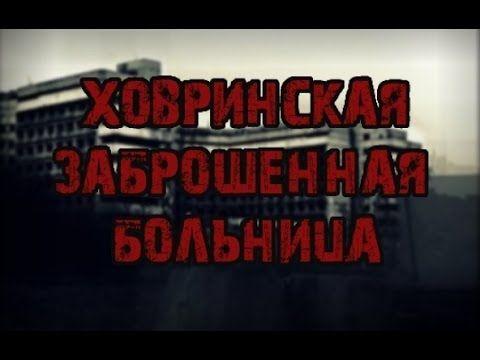 (the next article) Паранормальные явления - Ховринская Заброшенная Больница - YouTube