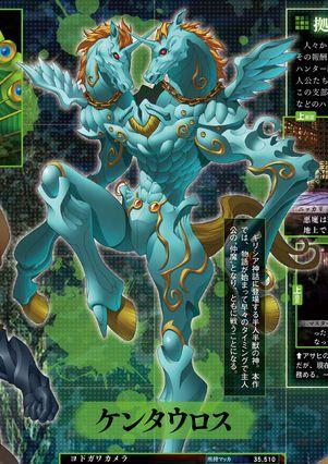 Centaur (Shin Megami Tensei IV FINAL)