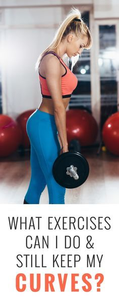 When women begin a new exercise routine, they may lose some of those curves due to fat loss. Proper cardiovascular training, as well as a good strength training routine can enhance the muscles in your curviest body parts, allowing you to keep the figure you embrace and still remain healthy. Learn how.