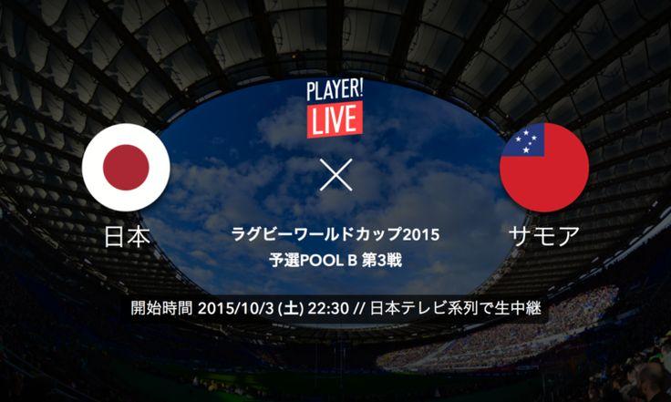 【Player! LIVE】日本vsサモア/ラグビーワールドカップ2015 予選POOL B 第3戦 - Player! (プレイヤー)
