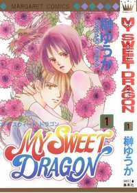 My Sweet Dragon Manga - Chilhya is a very human girl with a typical mortal understanding of life and time, but when she becomes affianced to Ryo, a dragon spirit whose life will be measured in thousands of years, there are bound to be conflicts and misunderstandings.  Their beliefs and worlds overlap as they seek to work together to control the weather and answer the prayers of couples in love, but can their own love survive and grow in the face of such differing mindsets and priorities?