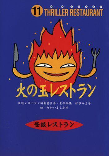 火の玉レストラン (怪談レストラン)