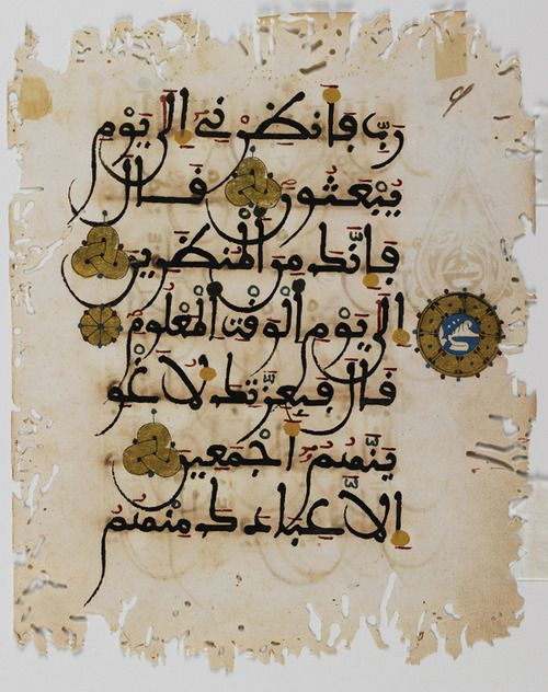 Folio from a qur'an  15th-16th century