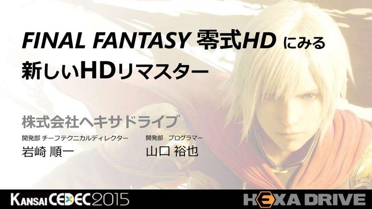 FINAL FANTASY 零式HDにみる 新しいHDリマスター by HEXADRIVE Inc. via slideshare