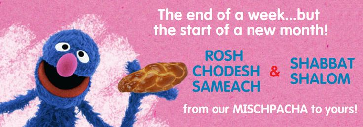 Sometimes Rosh Chodesh falls on Shabbat--a double reason to gather the mishpacha!