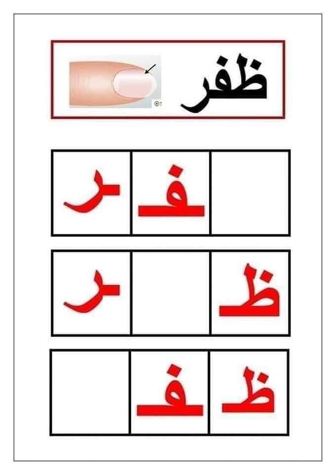اكتب الحرف الناقص Arabic Kids Precious Children Arabic Books