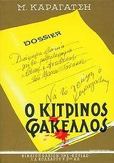 Ο κίτρινος φάκελοςΜυθιστόρημα