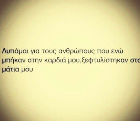 Πραγματικά λυπάμαι...