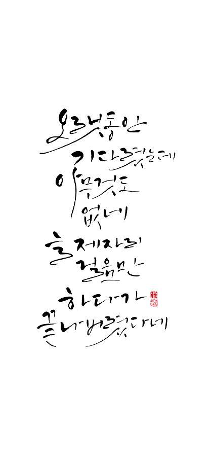 calligraphy_오랫동안 기다렸는데 아무것도 없네. 늘 제자리 걸음만 하다가 끝나버렸다네