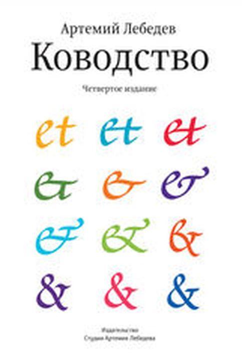 Книга рассчитана наширокий круг читателей, интересующихся графическим ипромышленным дизайном, проектированием интерфейсов, типографикой, семиотикой, визуализацией итак далее.