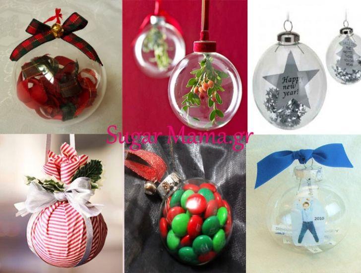 Χριστουγεννιάτικες μπάλες - μπομπονιέρες
