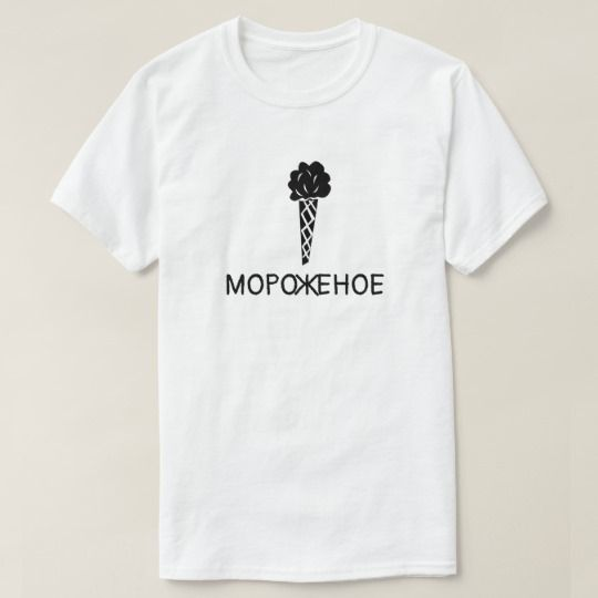Ice Cream with text мороженое, white T-Shirt Ice Cream with a text in Russian: мороженое, that can be translate to: Ice Cream. You can customize this white t-shirt to change it fonts type, font color, t-shirt type and t-shirt color, and give it you own unique look.