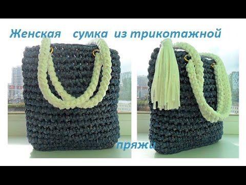 Женская сумка торба из трикотажной пряжи.  How to crochet a bag