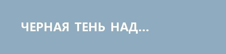 ЧЕРНАЯ ТЕНЬ НАД УКРАИНОЙ. http://rusdozor.ru/2017/02/07/chernaya-ten-nad-ukrainoj/  Предвидения великого писателя о южной стране Дом с химерами в Киеве — резиденция президента Украины. «Это не АТО, а война. Нужно прекратить это мошенничество и выполнить 106-ю статью Конституции и ввести военное положение в Донецкой и Луганской области… Мир поймет, ...